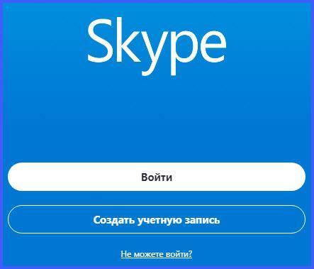 как быстро установить скайп на ноутбук бесплатно