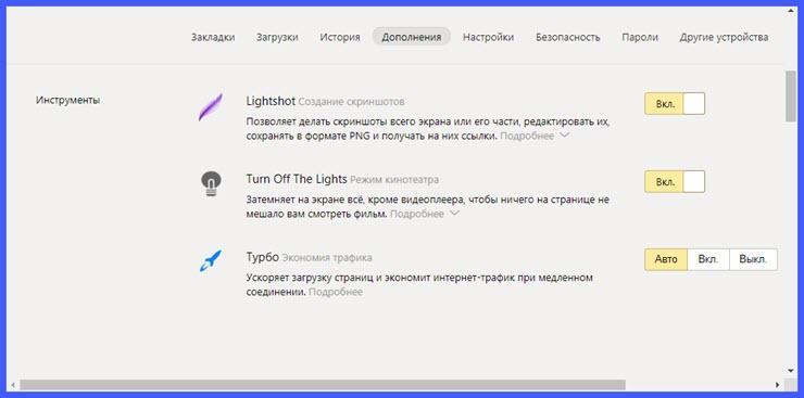 расширения для Яндекс браузера