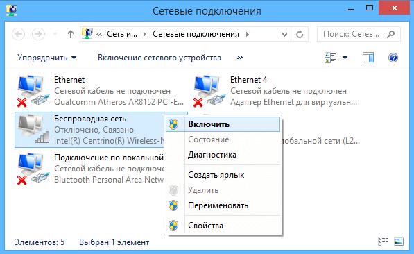 как включить WiFi на Windows 10