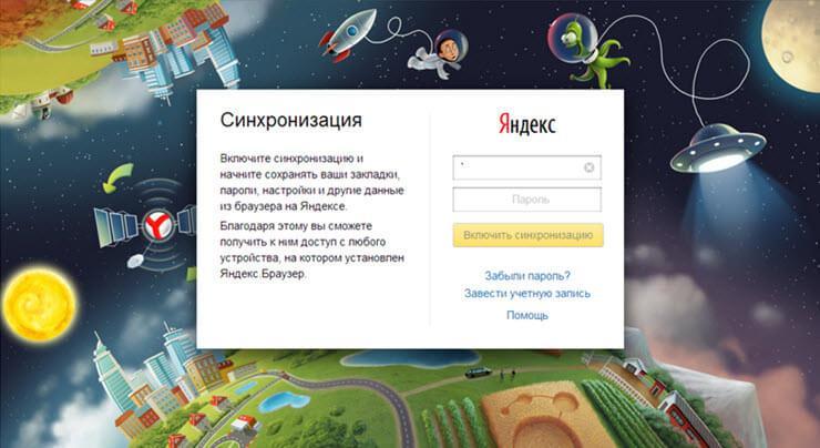 расширение Синхронизация для яндекс браузера