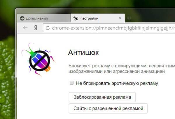 интернет магазин яндекс браузер расширения