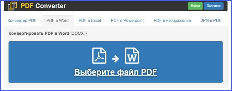 конвертер отсканированного текста pdf в word