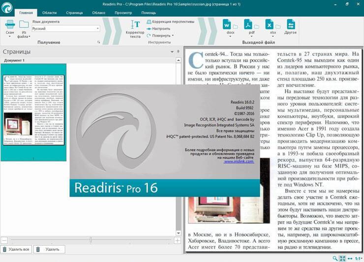 распознавание текста pdf в word