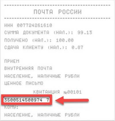 как отследить посылку на Почте России