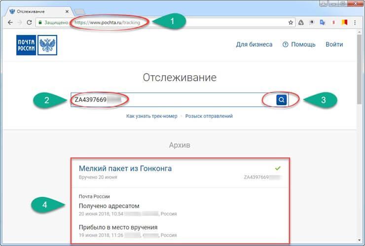 посылка отследить почта россии по трек номеру