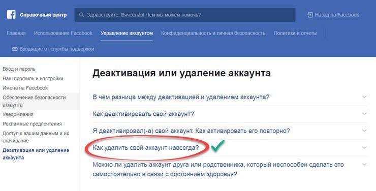 можно ли удалить страницу в фейсбук