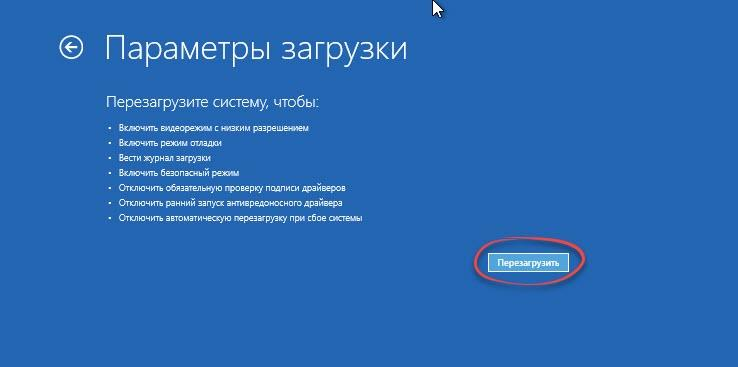 безопасном режиме windows 10