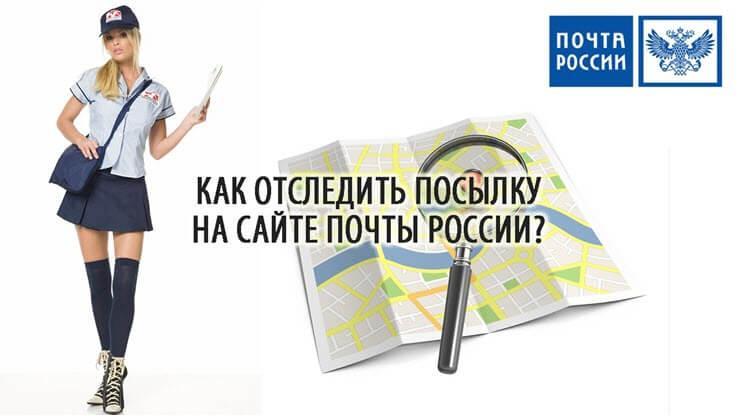 отследить посылку почта россии по индефикационному номеру