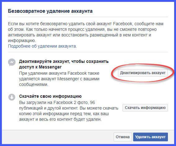 удалить страницу фейсбук ссылка