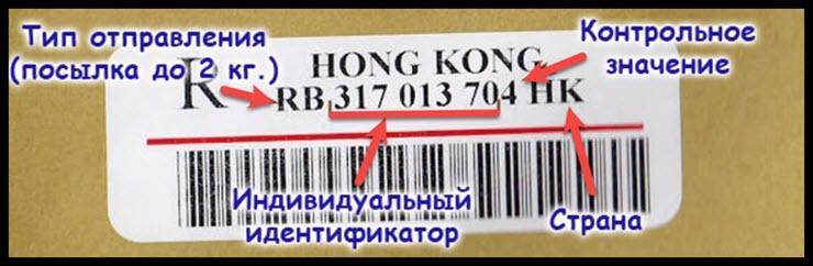 почта россии отследить посылку по почтовому идентификатору