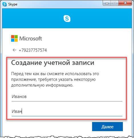 скайп зарегистрироваться бесплатно легко