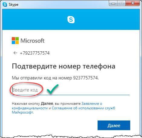 зарегистрироваться в скайп виндовс