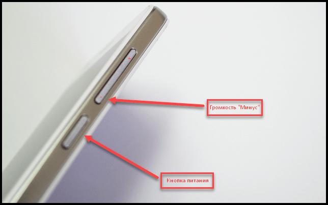 как сделать скриншот на телефоне андроид