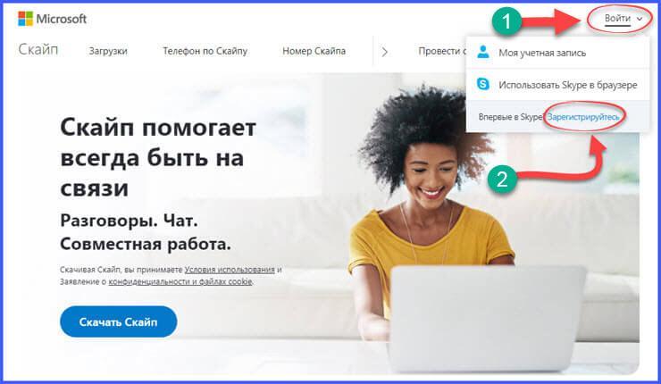зарегистрироваться в скайпе бесплатно
