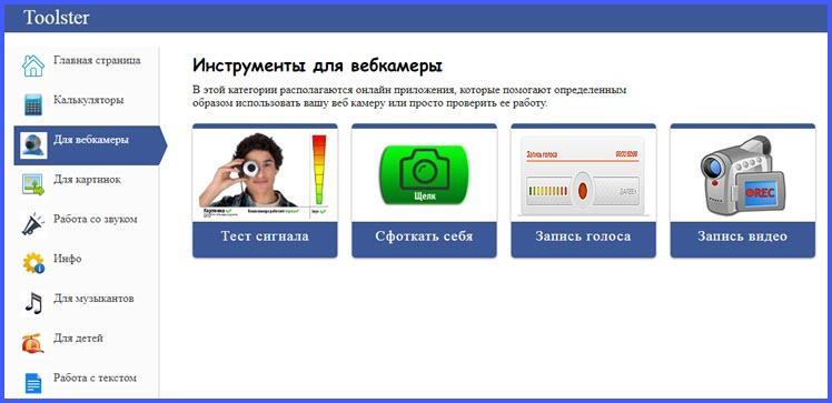 штрих код онлайн проверка через веб камеру