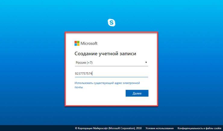 скайп зарегистрироваться сейчас