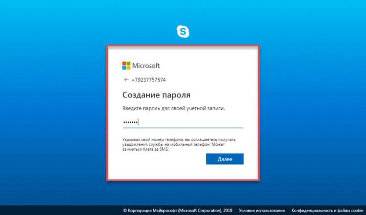 зарегистрироваться на скайпе на русском