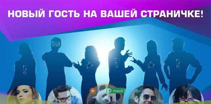 гости на странице Вконтакте