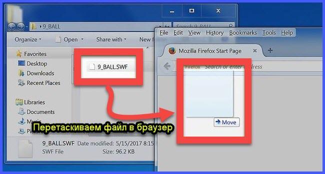 программа открыть файл swf