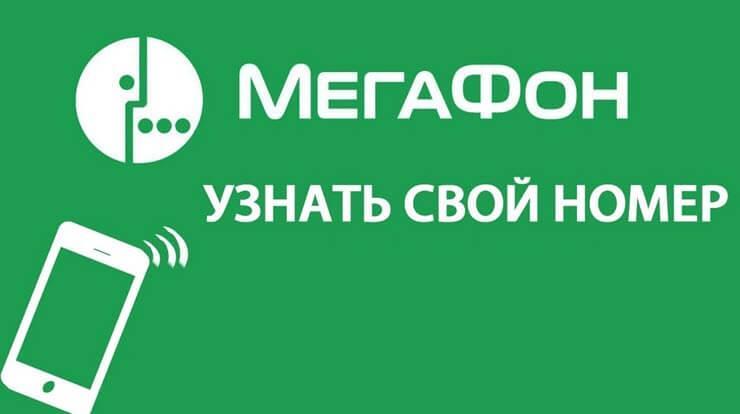 мегафоне узнать свой номер