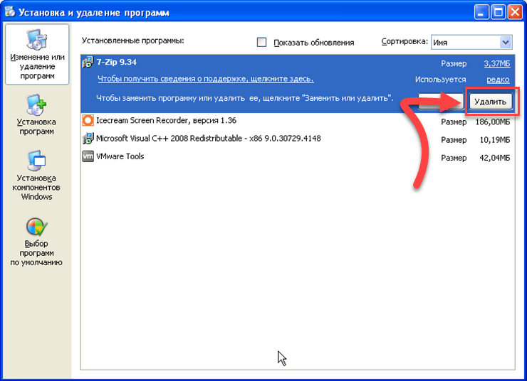 Как удалить приложение на пк. Все способы, как полностью удалить программы с компьютера на Windows 10
