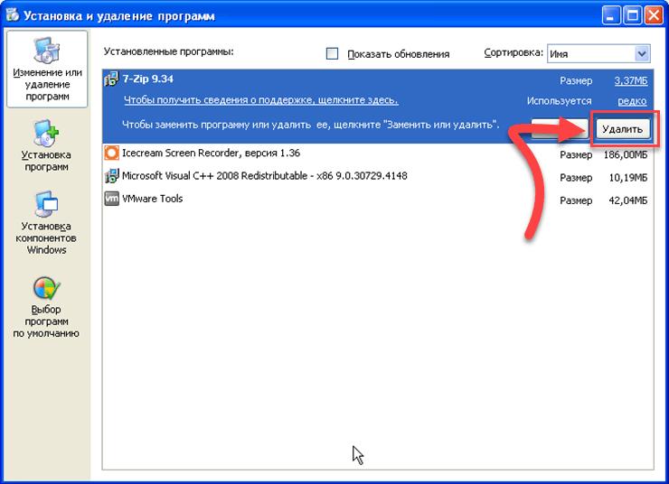 удалить программу на удаленном компьютере
