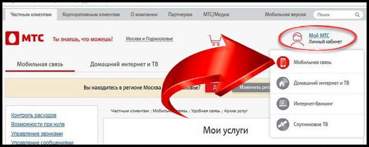 отключить платные услуги мтс россия
