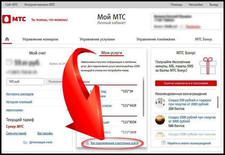 мтс отключить подключенные платные услуги