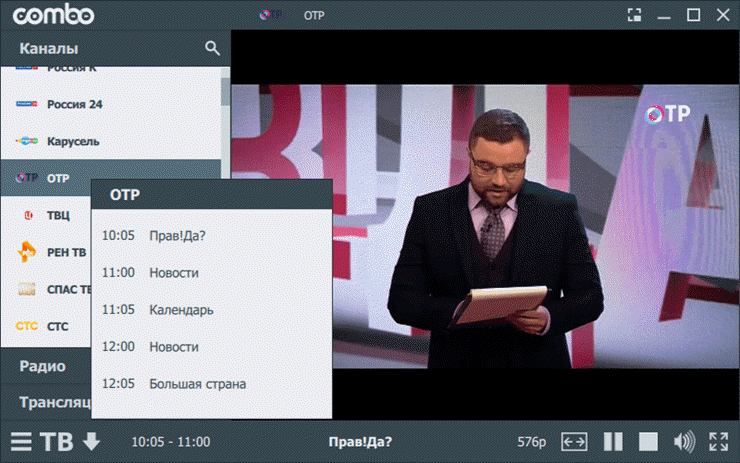ComboPlayer просмотр ТВ онлайн