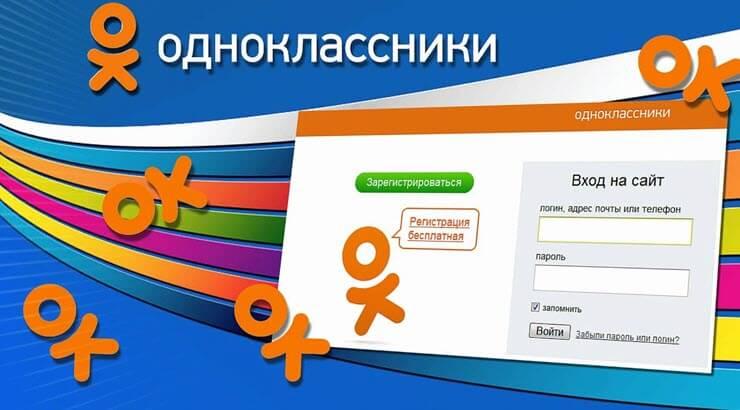 как зарегистрироваться в «Одноклассниках»