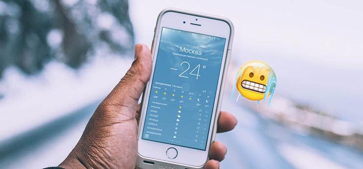 Влияние температуры на смартфон