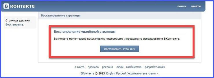 как восстановить страницу вконтакте