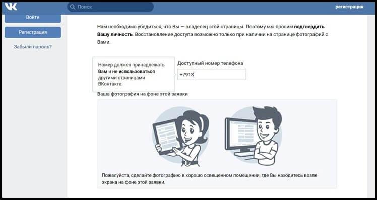 как восстановить замороженную страницу вконтакте