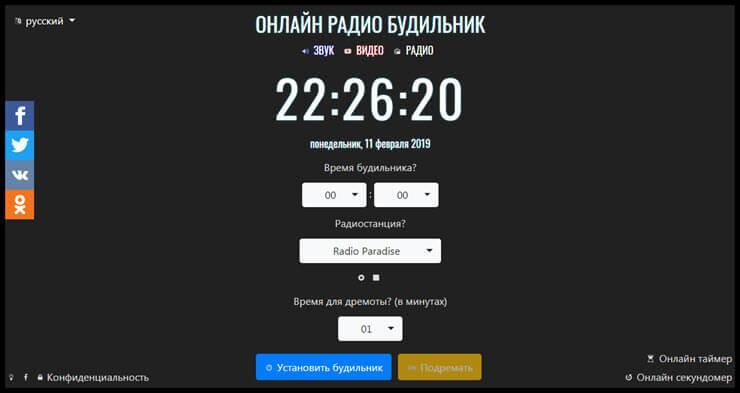 будильник на компьютер онлайн при спящем режиме