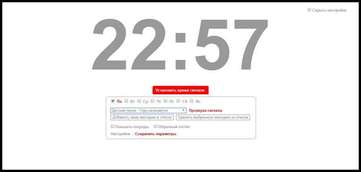 установить будильник онлайн на компьютер