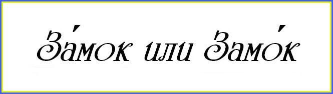 как в «Ворде» поставить ударение над буквой
