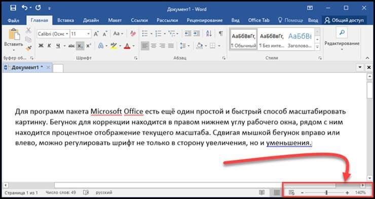 × как увеличить шрифт на компьютере с помощью клавиатуры на ноутбуке