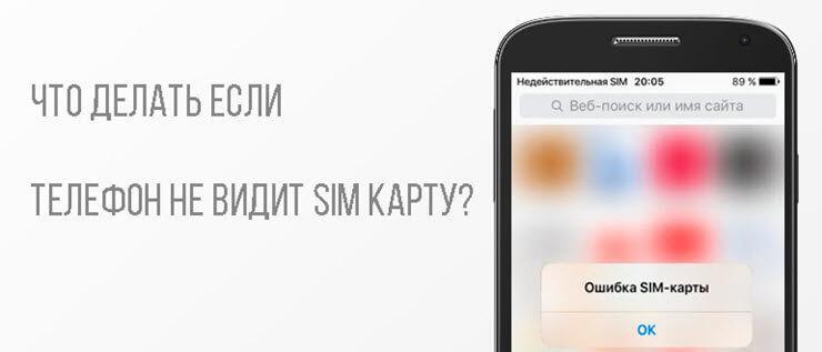 Не работает вторая симка в телефоне. «Симка»-невидимка: что с телефоном, если он не видит карту оператора