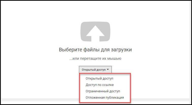 как посмотреть загруженное видео на ютубе