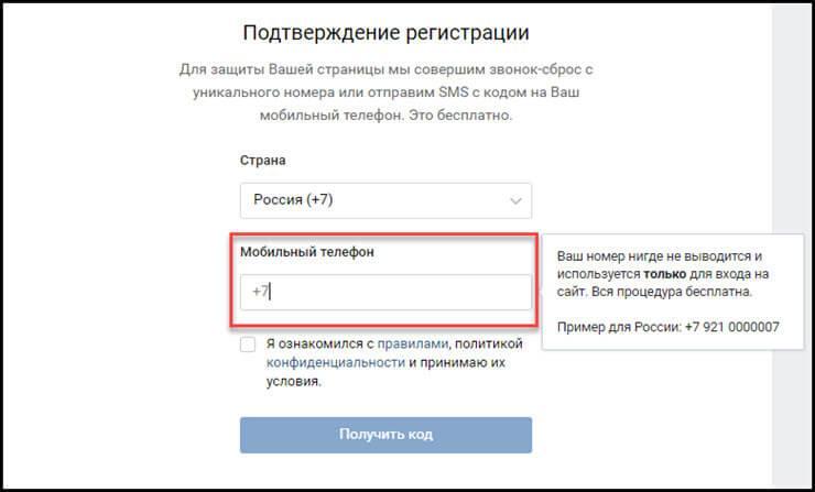 как зарегистрироваться в контакте бесплатно