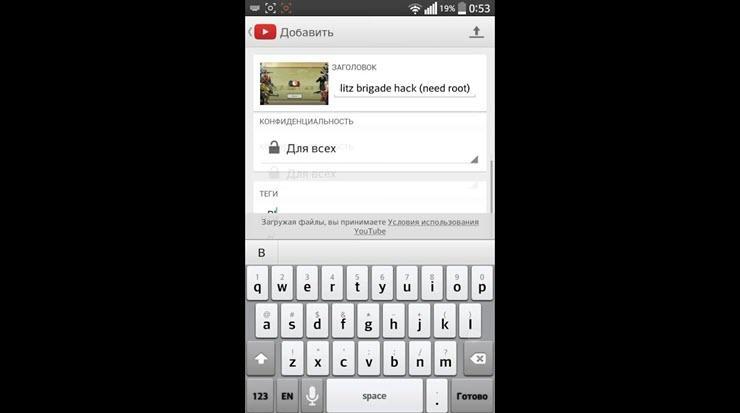 как загрузить видео на ютуб с планшета