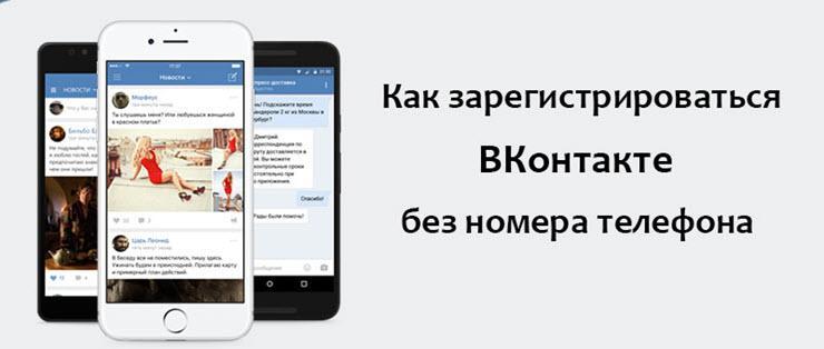 как зарегистрироваться в контакте на телефоне