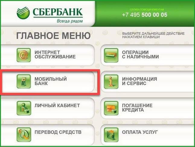 как зарегистрироваться в сбербанке онлайн через банкомат