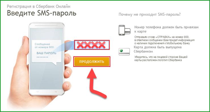 как зарегистрироваться в сбербанк онлайн без карты