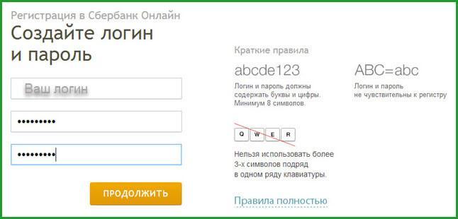 регистрируемся в сбербанк онлайн