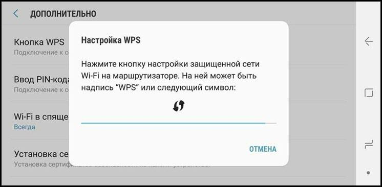 WPS-соединение