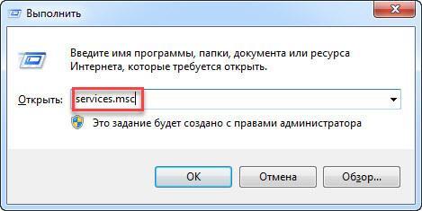 Запуск службы services.msc