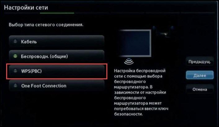 WPS-соединение на телевизоре