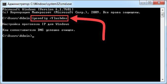 Настройки протокола IP для Windows Кэш сопостовителя DNS успешно очищен