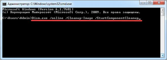 Dism.exe /online /Cleanup-Image /StartComponentCleanup